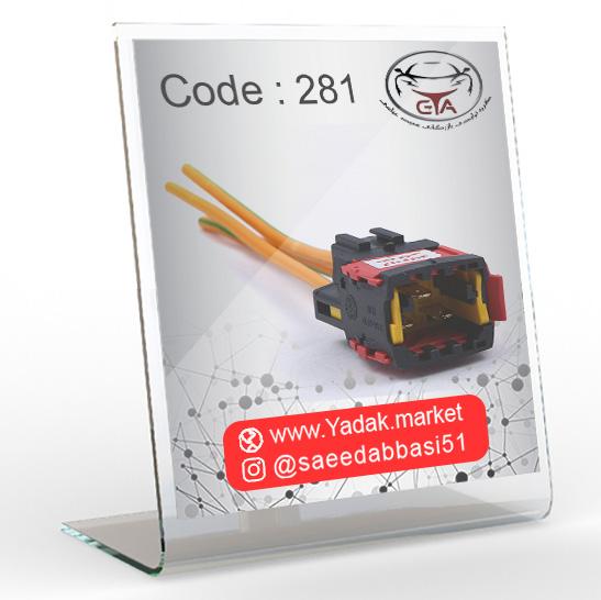 سوکت موتور فن پژو ۲۰۶ مادگی